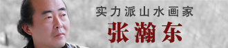 张瀚东官方网站