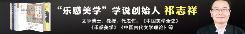 祁志祥官方網站