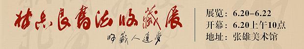 展览预告|林志良书法作品收藏展——收藏人:莲梦