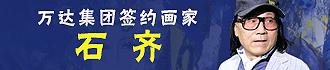 石齐官方网站