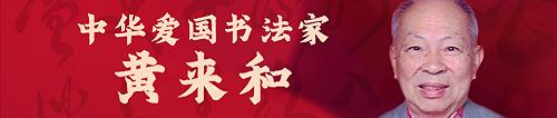 黄来和官方网站