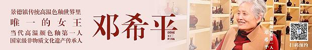 鄧希平官方網站