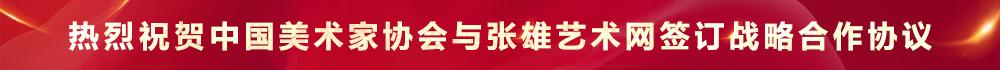 張雄藝術網與中國美術家協會簽訂戰略合作協議
