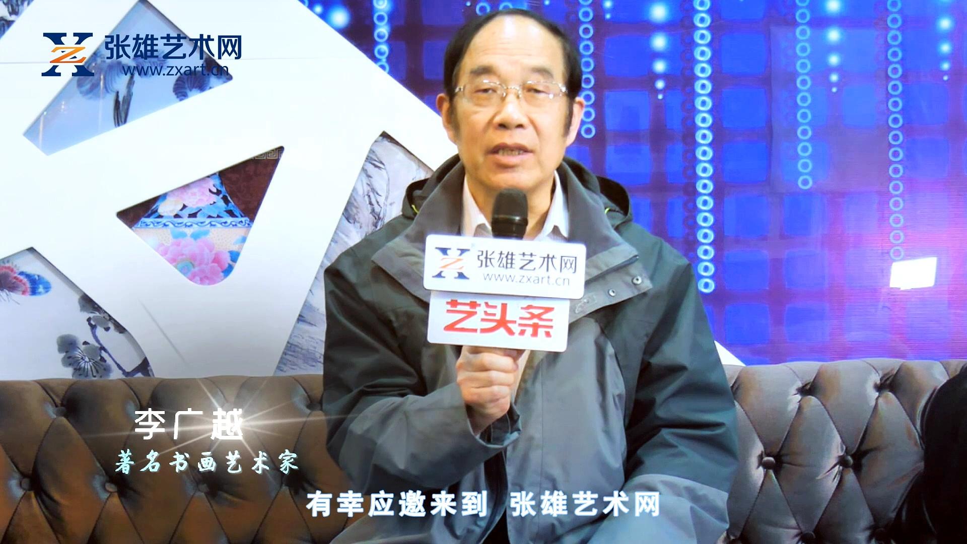 名家專訪 | 著名書畫藝術家--李廣越
