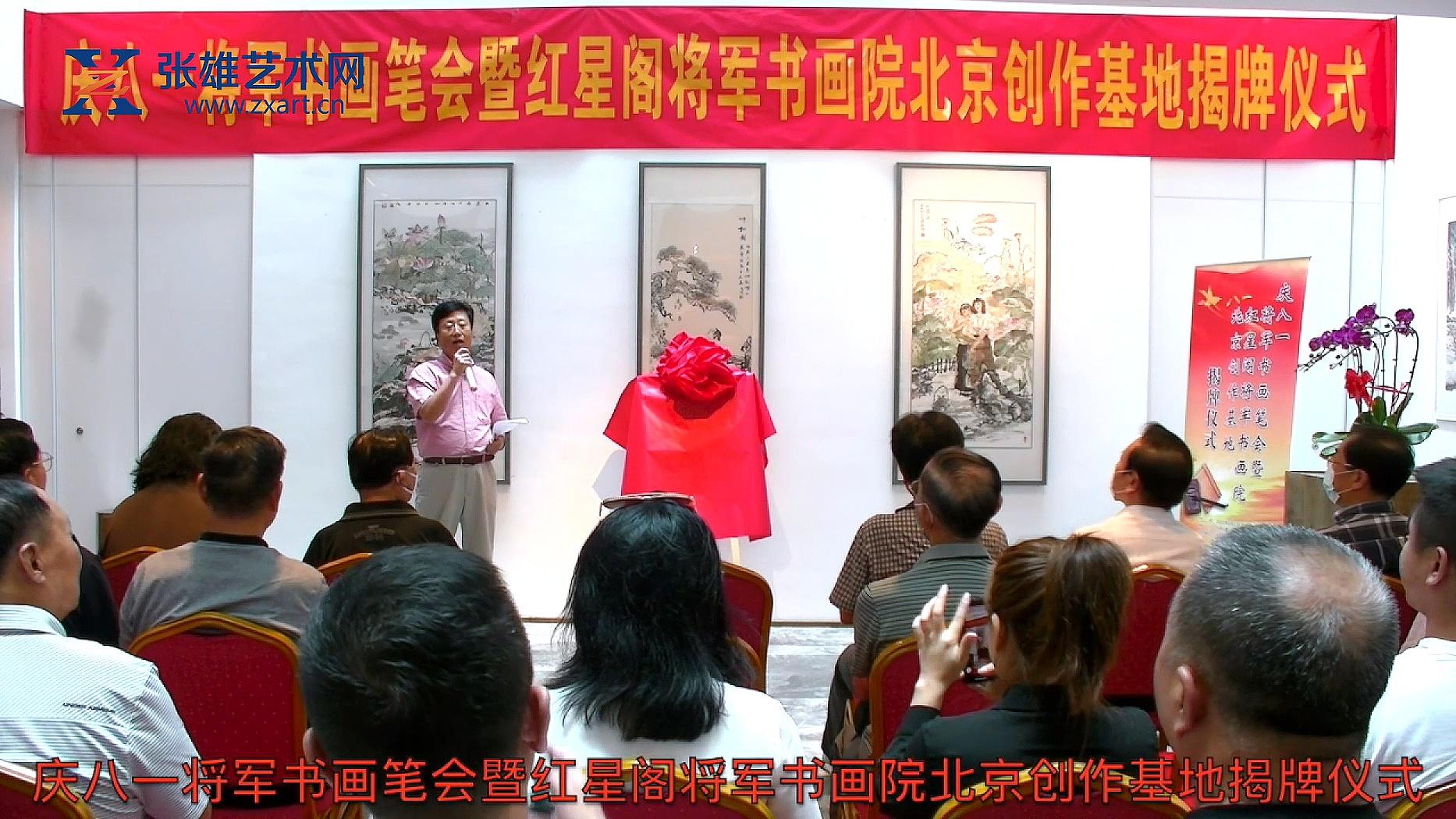 《慶八一將軍書畫筆會暨紅星閣將軍書畫院北京創作基地揭牌儀式》在京舉行
