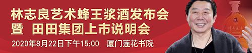 林志良藝術蜂王漿酒發布會暨田田集團上市說明會
