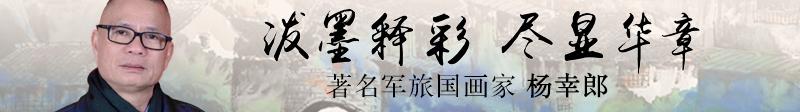 楊幸郎官方網站