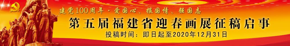第五届福建省迎春画展征稿启事