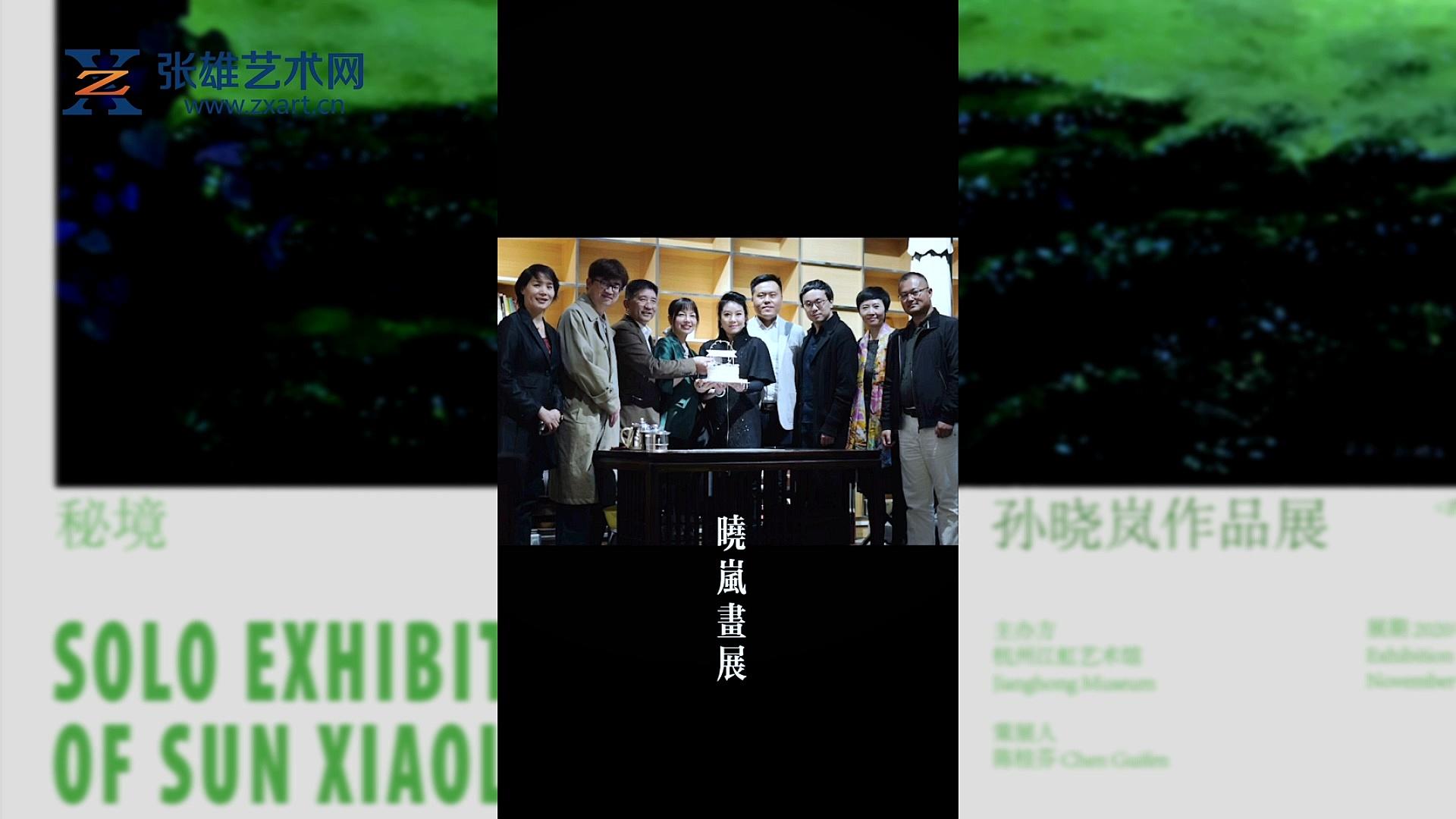 学术研讨 秘境——孙晓岚作品展