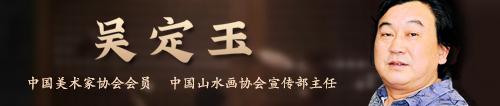 吴定玉官方网站