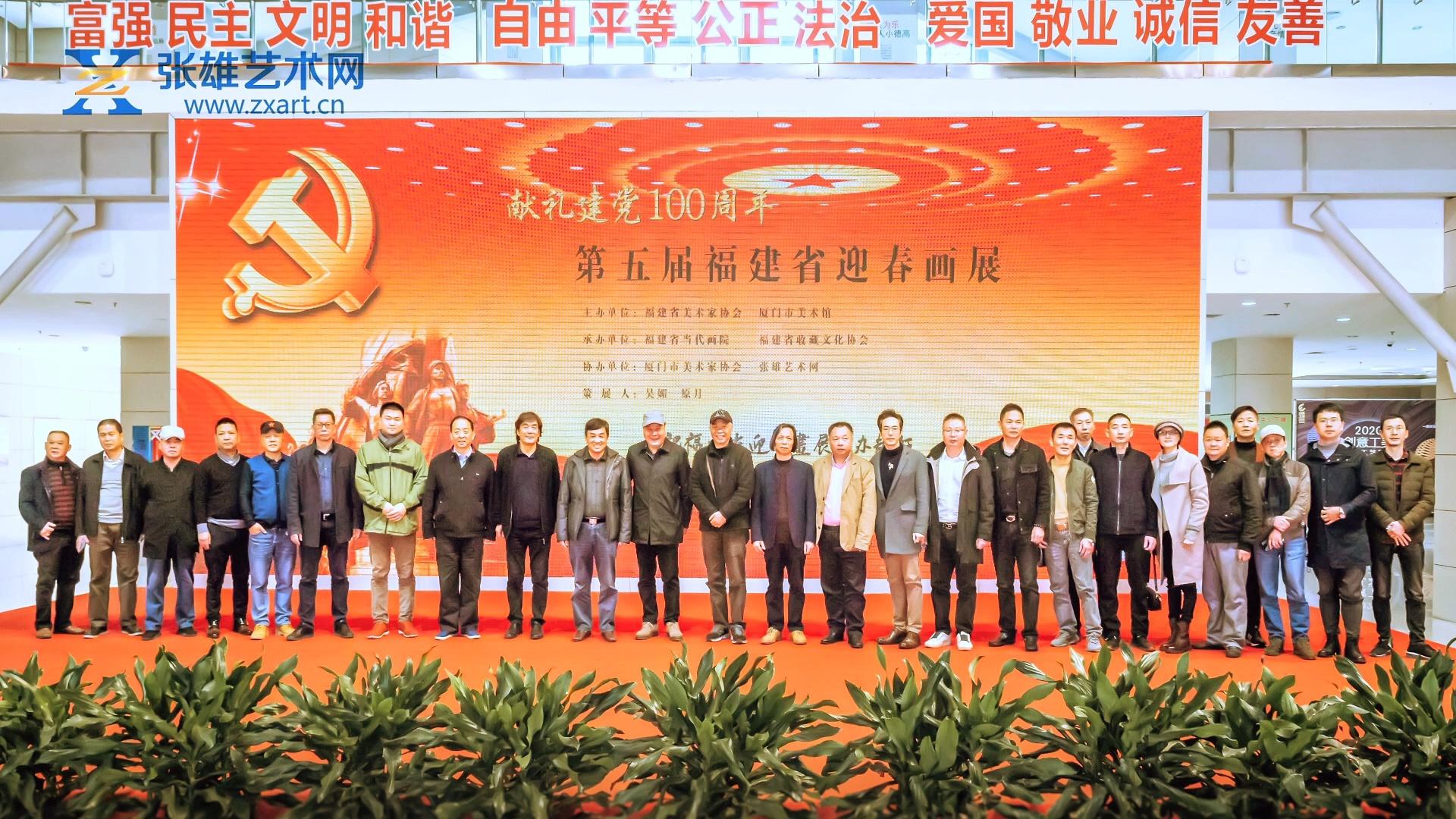 全程记录 | 献礼建党一百周年第五届福建省迎春画展