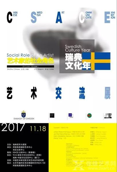 中国·瑞典艺术交流展|艺术家的社会角色