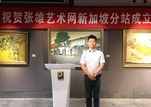 张雄艺术网进军国际市场